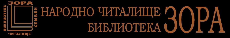 Библиотека Зора, читалище Зора